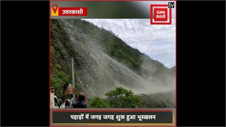 Uttarkashi: धराशु में अचानक हुआ Landslide, पत्थर, बोल्डर गिरने से गंगोत्री हाइवे हुआ बंद