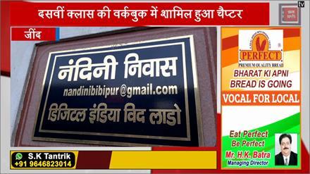 राष्ट्रीय स्तर पर छाया जींद जिले का ये गांव,दिल्ली के स्कूलों में शुरु हुआ गांव के नाम से चैप्टर