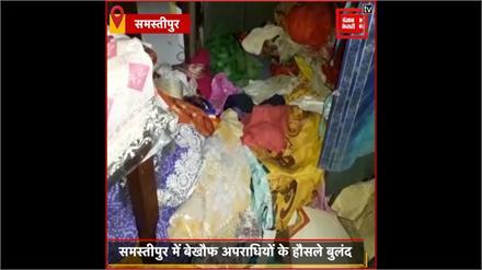 Samastipur: बेखौफ अपराधियों ने दिनदहाड़े स्वर्ण व्यवसायी के घर में की लूटपाट, विरोध करने पर महिलाओं को पीटा