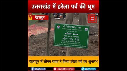 Dehradun: CM रावत ने हरेला पर्व का किया शुभारंभ, बनाया पौधारोपण का बड़ा रिकॉर्ड