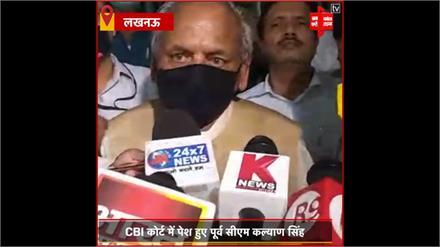 CBI कोर्ट में पेश हुए पूर्व सीएम कल्याण सिंह, कहा- 'राजनीतिक दुश्मनी के कारण कांग्रेस ने मुझे फंसाया'