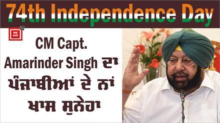 74th Independence Day: CM Capt. Amarinder का पंजाबियों के नाम ख़ास संदेश