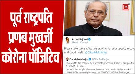 पूर्व राष्ट्रपति Pranab Mukherjee कोरोना पॉजिटिव, CM केजरीवाल ने की अच्छे स्वास्थ्य की कामना