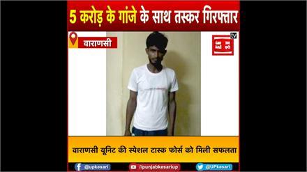 5 करोड़ के गांजे के साथ तस्कर गिरफ्तार, बिहार से लाया जा रहा था प्रयागराज