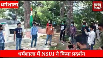 धर्मशाला में NSUI का प्रदर्शन, प्रोमोट ना करने पर सरकार पर जड़े छात्रों को प्रताड़ित करने के आरोप