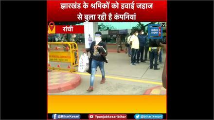 झारखंड के श्रमिकों को हवाई जहाज से बुला रही है बैंगलुरू की कंपनियां, BJP उठा रही है सरकार पर सवाल