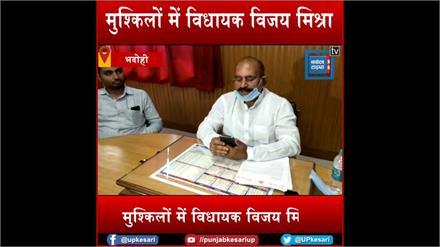 मुश्किलों में विधायक विजय मिश्रा, गुंडा एक्ट की कार्रवाई के बाद घर पर कब्जा और जान से मारने की धमकी देने का आरोप