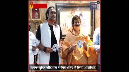 संगीतकार जुबिन नौटियाल पहुंचे Haridwar, कैलाशानंद से लिया आशीर्वाद, जल्द ही गाएंगे शिव तांडव