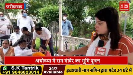 राम मंदिर 'भूमि पूजन' को लेकर Faridabad वासियों में भारी उत्साह, सुबह से किया जारहा हवन यज्ञ