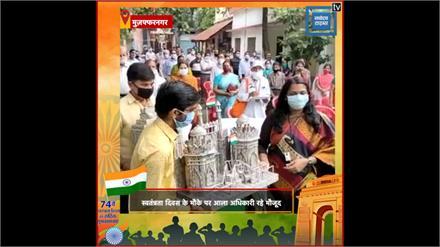 मुज़फ्फरनगर में डीएम सेल्वा कुमारी ने फहराया तिरंगा, बच्चों संग गाया राष्ट्रगान