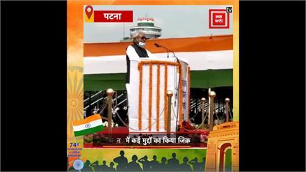 सीएम नीतीश ने गांधी मैदान में फरहाया तिरंगा, संबोधन में कई मुद्दों का किया जिक्र