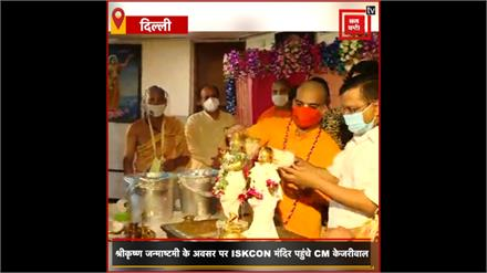 ISKCON मंदिर पहुंचे दिल्ली CM Kejriwal और Manish Sisodia