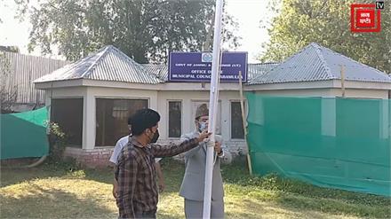 इतिहास में पहली बार बारामुला नगर परिषद ने मनाया स्वतंत्रता दिवस... फहराया तिरंगा