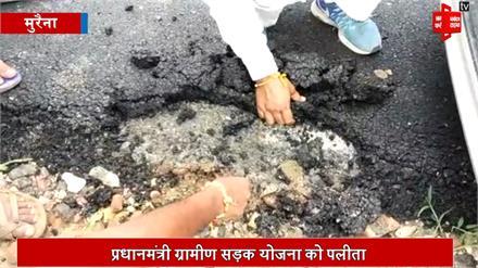 प्रधानमंत्री ग्रामीण सड़क योजना को पलीता, हाथ से उखड़ रही है सड़क