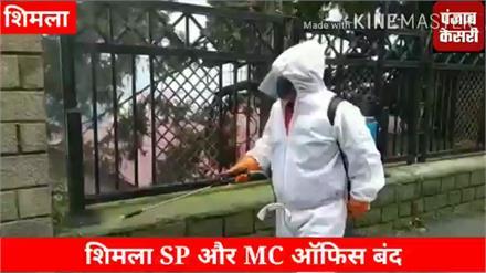 कोरोना का कहर: शिमला SP और MC ऑफिस बंद, जानें वजह