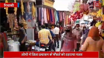 देर रात डीसी ने किया ट्वीट... रियासी शहर में मची अफरा-तफरी