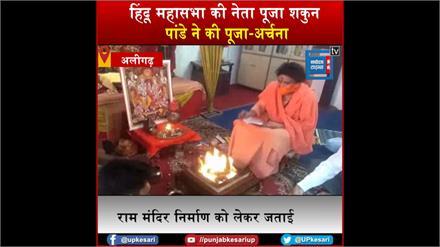 पूजा शकुन पांडे ने की PM से अपील, 'राम मंदिर के मुख्य मार्ग का नाम हिन्दू महासभा रखा जाए'