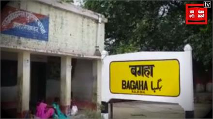 Bihar Election 2020: एक नजर बगहा विधानसभा सीट पर ।। Bagaha Assembly Seat