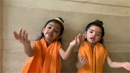 राम मंदिर भूमिपूजन के दौरान लवकुश का किरदार निभाकर बच्चों ने गाया भजन।