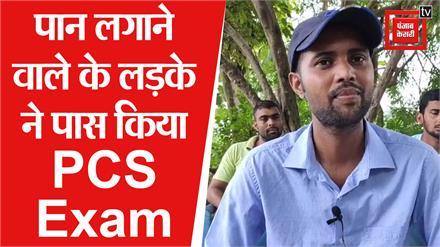 गाजीपुर: पान लगाने वाले के लड़के ने पास किया PCS Exam, चारों तरफ हो रही चर्चा