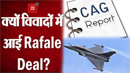 Rafale Deal: रफाल बनाने वाली कंपनी ने नहीं पूरा किया वादा, CAG ने उठाए सवाल!