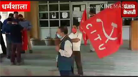 Dharamshala में मजदूर विरोधी नीतियों के खिलाफ CITU का प्रदर्शन, सरकार के खिलाफ नारेबाजी