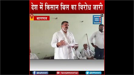 राष्ट्रीय जाट महासंघ ने किया कृषि विधेयक का विरोध, कहा- किसानों को ठग रही है BJP
