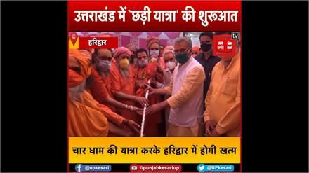 CM Trivendra Rawat ने हरिद्वार से 'छड़ी' यात्रा को किया रवाना,चारधाम समेत तमाम मठों का करेगी भ्रमण