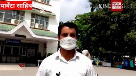 पावँटा साहिब में ईलाज के लिए पहुंची महिला निकली कोरोना पॉजिटिव,महिला ने अस्पताल में तोड़ा दम