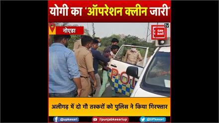 योगी का 'ऑपरेशन क्लीन जारी', नोएडा और अलीगढ़ में बदमाशों का हुआ बुरा हाल