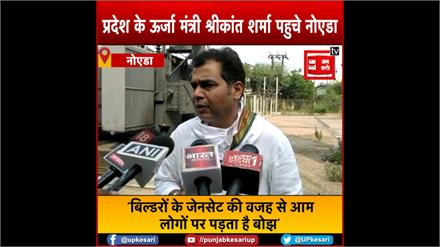 Noida: ऊर्जा मंत्री श्रीकांत शर्मा बोले- ग़रीबों को दी जा रही सस्ती बिजली