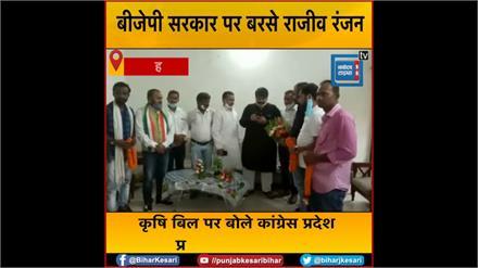 BJP Government पर बरसे कांग्रेस प्रदेश प्रवक्ता Rajiv Ranjan