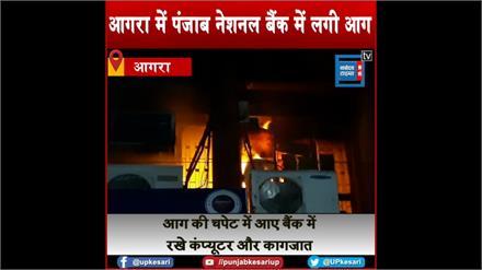 Agra: पंजाब नेशनल बैंक में धधकती रही आग, दमकर कर्मियों के छूटे पसीने