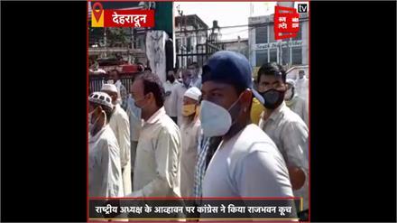 उत्तराखंड में कांग्रेस ने किया राजभवन कूच, तो पुलिस बीच हुई नोकझोंक