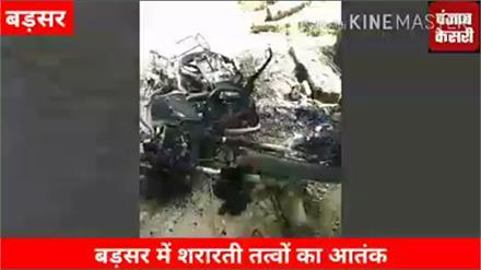 Hamirpur वालो गाड़ियां संभाल लो, इस इलाक़े में शरारतियों  का आतंक, कभी जला रहे कब तोड़ रहे