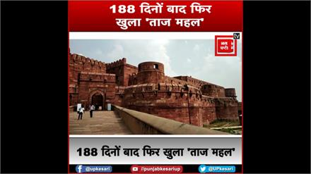 फिर खुला 'ताज महल', 372 साल में पहली बार नहीं हुई ईद की नमाज, जानिए कब-कब रहा बंद