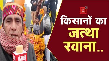 धर्मनगरी से दिल्ली के लिए किसानों का जत्था हुआ रवाना, Congress ने किया मान-सम्मान !