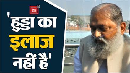 Hooda का इलाज कोई अच्छा डॉक्टर ही कर सकता हैः Anil Vij