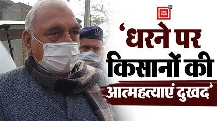 Farmer आंदोलन को लेकर Bhupinder Hooda का बयान, किसानों की आत्महत्या को बताया दुखदाई