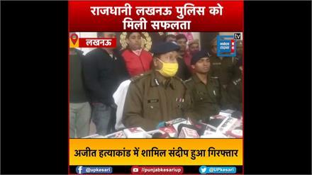अजीत सिंह हत्याकांड: 6 हमलावरों ने दिया था वारदात को अंजाम, पुलिस के हत्थे चढ़ा शूटर संदीप