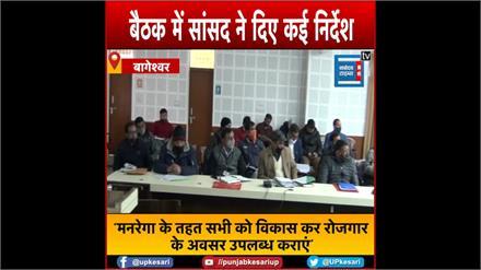 बागेश्वर पहुंचे सांसद अजय टम्टा, जिला विकास समन्वय और निगरानी समिति की बैठक में दिए कई निर्देश