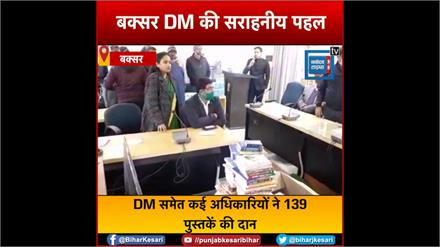 बक्सर DM ने की विश्वामित्र अभियान की शुरुआत,अधिकारियों ने भी दान की पुस्तकेंVishwamitra Campaign hh RS