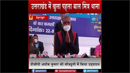 Uttarakhand में खुला पहला बाल मित्र थाना, Chief Minister Trivendra Rawat ने किया उद्घाटन