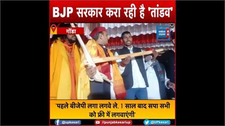 वेब सीरीज विवाद पर बोले अखिलेश यादव, BJP सरकार करा रही 'तांडव'