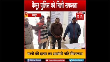 पत्नी की हत्या करने वाला आरोपी पति गिरफ्तार,निर्मम हत्याकर तालाब में फेंका था शव