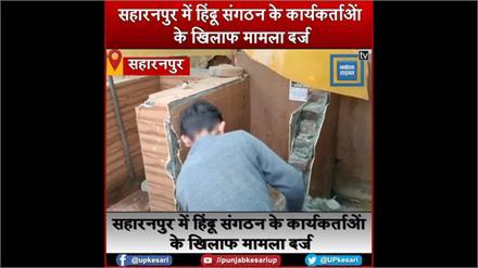 रोडवेज बस अड्डे पर धर्मस्थल के पास बने शौचालय में तोड़फोड़, 18 लोगों पर मामला दर्ज
