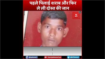 इटावा: दो हजार रुपए के लिए बना कातिल, अपने ही दोस्त को उतारा मौत के घाट