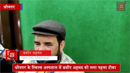 जम्मू कश्मीर में शुरू हुआ टीकाकरण... देखिए कितने स्वास्थ्य कर्मियों को लगेगा टीका