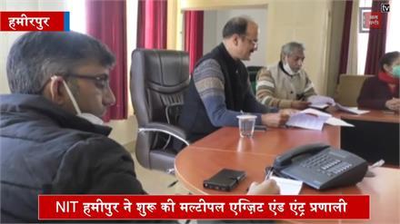 NIT हमीरपुर ने उठाया नया कदम, बना देश का पहला संस्थान, जानें क्या है खास