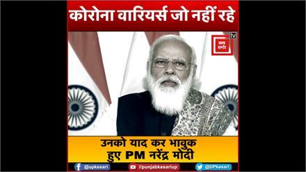 दुनिया में नहीं रहेकोरोना वारियर्स को याद कर भावुक हुए PM नरेंद्र मोदी